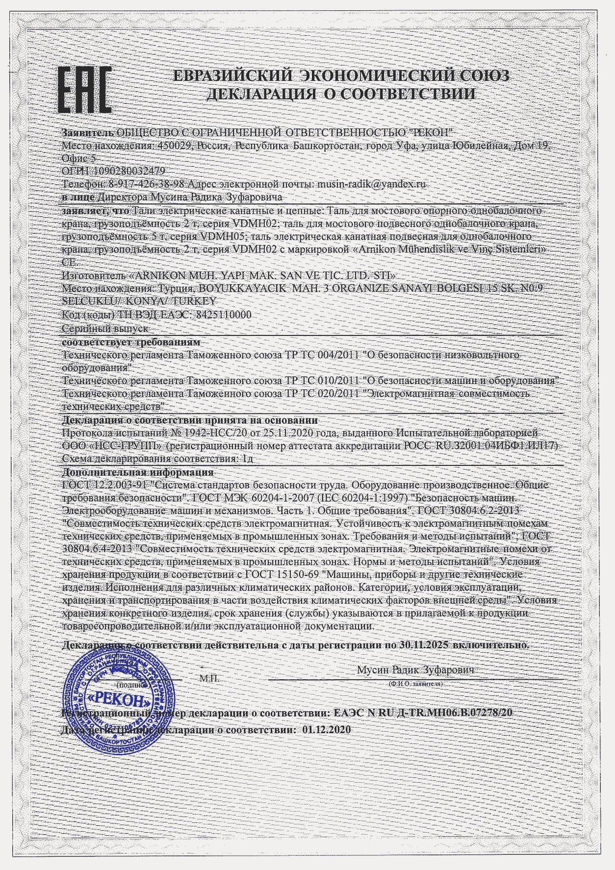 Декларация о соответсвии таль VDH 02
