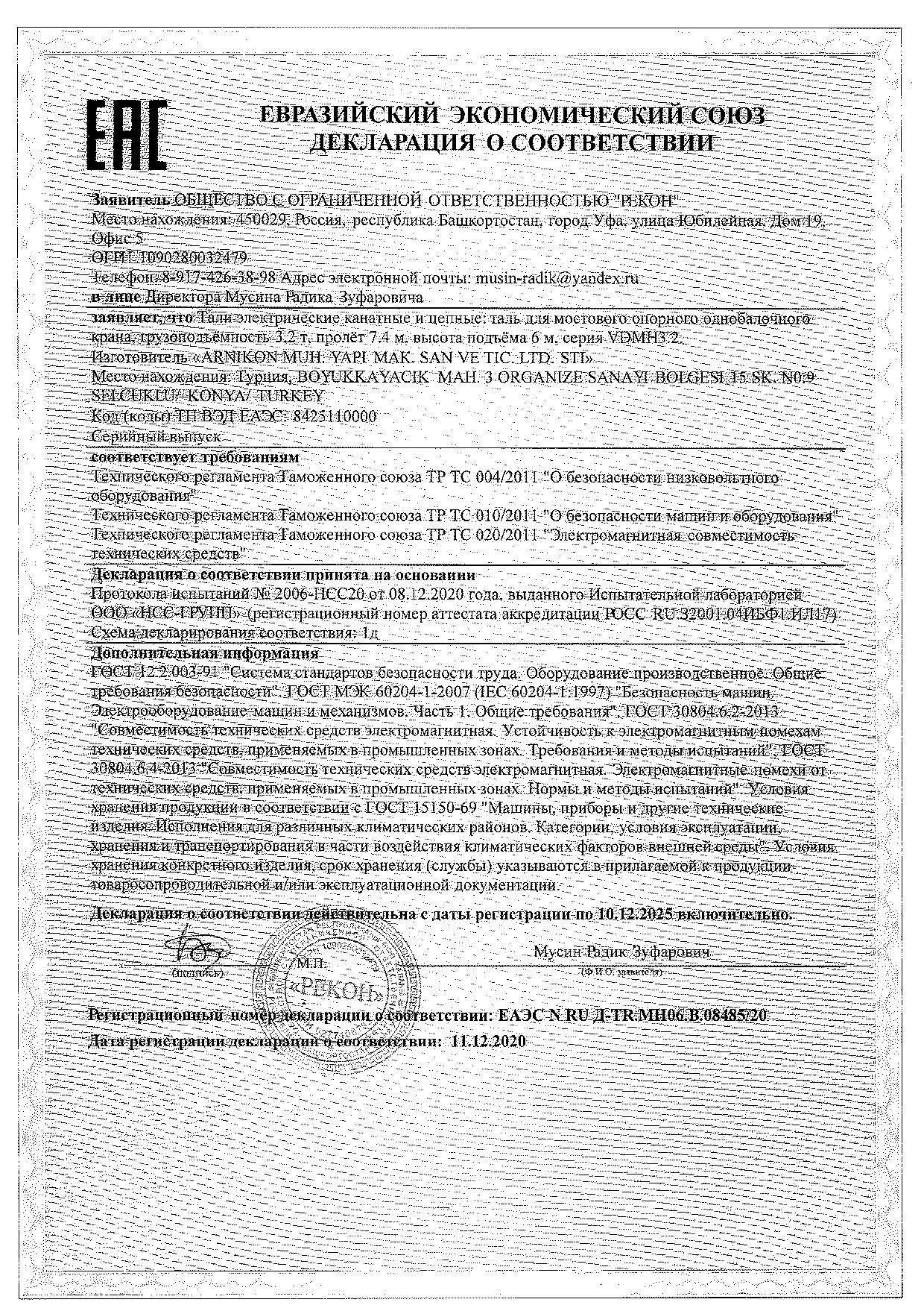 Декларация о соответсвии таль VDMH 3.2