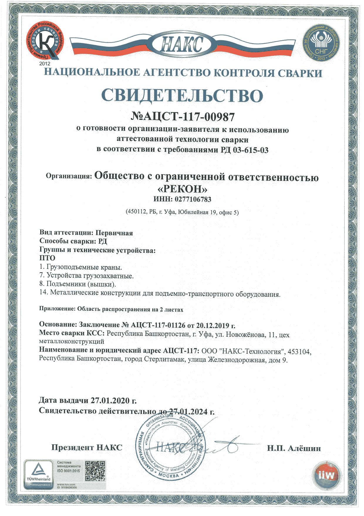 Свидетельство аттестации НАКС РЕКОН